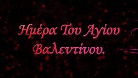 Glücklicher Valentinstagtext auf Griechisch gebildet vom Staub und von den Drehungen, um horizontal auf dunklem Hintergrund abzuw stock abbildung