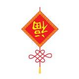 Glückliches Blatt (Chinesisches Neujahrsfest) Stockfoto