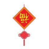 Glückliches Blatt (Chinesisches Neujahrsfest) Stockfotografie