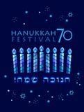 Glückliches Blau Chanukkas Menorah Israel 70, das Grußkarte traditionelle Hanukkasymbole Hanukkiah beschriftet stock abbildung