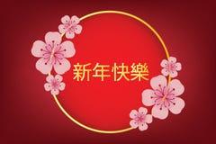 Glückliches chinesisches neues Jahr Stockfoto