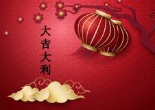Glückliches chinesisches neues Jahr mit asiatischem Laternenlampenhintergrund Stockbilder