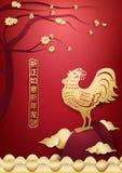 Glückliches chinesisches neues Jahr mit Goldhuhn, Wolken, Wellen, EL Lizenzfreie Stockfotos