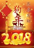 Glückliches Chinesisches Neujahrsfest der Hunde-Grußkarte 2018 mit Text auf chinesisches und englisch lizenzfreie abbildung