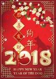 Glückliches Chinesisches Neujahrsfest des Erdhundes 2018 - Unternehmensgrußkarte für die internationalen/multinationalen Konzerne stock abbildung