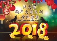 Glückliches Chinesisches Neujahrsfest des Erdhundes 2018 - Unternehmensgrußkarte für die internationalen/multinationalen Konzerne vektor abbildung