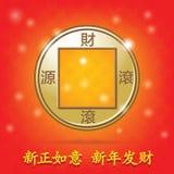 Glückliches Chinesisches Neujahrsfest mit antiker Goldmünze China und guten mes Lizenzfreie Stockfotografie