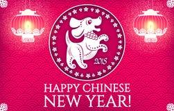 Glückliches Chinesisches Neujahrsfest mit Tierkreis-Hund und glänzenden Laternen Mondkalender Chinesischer netter Charakter und B Lizenzfreies Stockbild