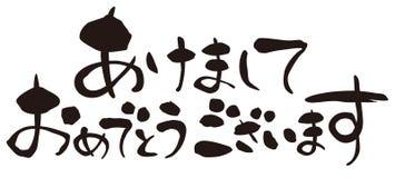 Glückliches neues Jahr auf japanisch stock abbildung