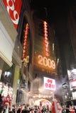 GLÜCKLICHES NEUES JAHR IN HONG KONG 2009 Stockbilder