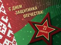 Glückwünsche am Tag des Verteidigers des Vaterlands am 23. Februar Auch im corel abgehobenen Betrag stock abbildung