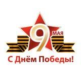 Glückwunsch auf Victory Day Stockbild
