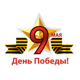 Glückwunsch auf Victory Day lizenzfreie abbildung