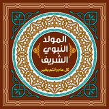 Glückwunsch-Karte islamischen Mawlid-Feiertags, glückliches neues sagend stockbilder