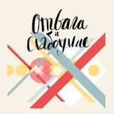 Glans och absurditet - ryssbokstäver vektor illustrationer