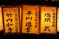 Glanzende votive lantaarns tijdens Zielfestival & x28; Mitama Matsuri& x29; in Yasukuni-Heiligdom in Tokyo met Japanse kalligrafi Royalty-vrije Stock Foto's