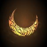 Glatter arabischer Kalligraphietext für Eid al-Adha-Feier Stockfoto