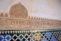Glazed tiles, azulejos, plasterwork, Alhambra palace in Granada, Spain Royalty Free Stock Images