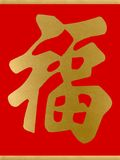 Glückliches chinesisches Glück des neuen Jahres Stockfotos