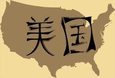 Gli Stati Uniti d'America Fotografie Stock