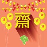 Globo chino de la letra para el festival de Phuket de la comida del vegano Imágenes de archivo libres de regalías