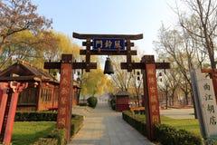 Glockenblumetür von datangfurong Garten, luftgetrockneter Ziegelstein rgb Stockbilder