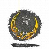 Glossy Arabic calligraphy text for Eid-Al-Adha celebration. Stock Photo