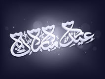 Glossy 3D Arabic Text for Eid celebration. Glossy 3D Arabic Islamic Calligraphy of text Eid Mubarak on shiny background, Elegant greeting card design for Muslim Royalty Free Stock Photos