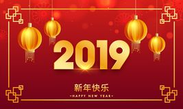 Glossy golden text 2019 with lettering of Happy New Year in Chin. Ese language on glossy red background decoration with paper lanterns. Can be used as greeting royalty free illustration