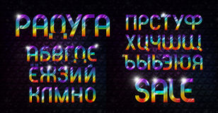 Glowing russian font. Realistic rainbow multicolored cyrillic alphabet. Glowing russian font. Vector typography for modern and responsive design Stock Image