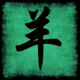 Goat Chinese Zodiac royalty free stock images