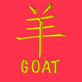 Goat golden Chinese zodiac. A 3D gold Chinese letter with English word on lucky red background. One of the twelve animals in 12-years cycles, under Chinese stock image