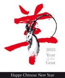 Goat n Symbol - 2015 Year of the Goat. Vector illustration of a hand drawn Goat and the Chinese logogram of the word Goat against white background royalty free illustration