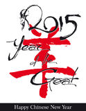 Goat 2015 n Year of the Goat - Artistic Text Stock Photography