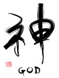 God in chinese calligraphy Stock Photo