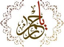 God the Merciful. Islamic art, Allah, islamic architecture, arabic writing, Quran verse, islamic vectors, artistic calligraphy islamic, symbols illustrator Stock Images
