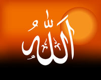 God Name Allah. Islamic Art God Name (Allah) in the sunset between black and orange color Royalty Free Stock Photos