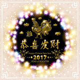 Gold Calligraphy 2017. gold Happy Chinese new year of the Rooster. vector concept spring. backgroud pattern. luminous color garlan. D lights Royalty Free Stock Photo
