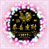 Gold Calligraphy 2017. gold Happy Chinese new year of the Rooster. vector concept spring. pink backgroud pattern. luminous color g. Gold Calligraphy 2017. gold Royalty Free Illustration