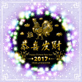 Gold Calligraphy 2017. gold Happy Chinese new year of the Rooster. vector concept spring. violet pink backgroud pattern. luminous. Gold Calligraphy 2017. gold Stock Image