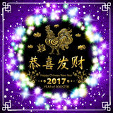 Gold Calligraphy 2017. gold Happy Chinese new year of the Rooster. vector concept spring. violet pink backgroud pattern. luminous. Gold Calligraphy 2017. gold Royalty Free Stock Image