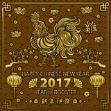 Gold Calligraphy 2017. Happy Chinese new year of the Rooster. vector concept spring. backgroud pattern. Art Royalty Free Stock Image
