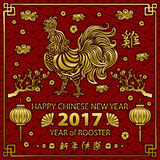 Gold Calligraphy 2017. Happy Chinese new year of the Rooster. vector concept spring. backgroud pattern. Art Stock Photos