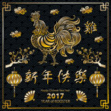 Gold Calligraphy 2017. Happy Chinese new year of the Rooster. vector concept spring. black background pattern. Gold Calligraphy 2017. Happy Chinese new year of Stock Photography