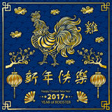 Gold Calligraphy 2017. Happy Chinese new year of the Rooster. vector concept spring. blue backgroud pattern. Art Stock Photo