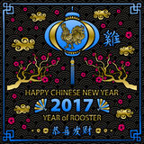 Gold Calligraphy 2017. Happy Chinese new year of the Rooster. vector concept spring. blue backgroud pattern. Art Stock Image