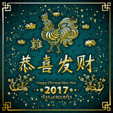 Gold Calligraphy 2017. Happy Chinese new year of the Rooster. vector concept spring. blue dragon scale background pattern. Art Stock Illustration
