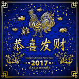 Gold Calligraphy 2017. Happy Chinese new year of the Rooster. vector concept spring. blue dragon scale background pattern. Art Stock Photography