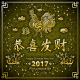 Gold Calligraphy 2017. Happy Chinese new year of the Rooster. vector concept spring. dragon scale background pattern. Art Royalty Free Stock Photo