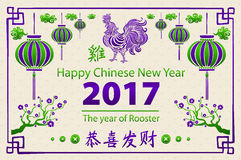 Gold Calligraphy 2017. Happy Chinese new year of the Rooster. vector concept spring. dragon scale background pattern Royalty Free Stock Photography
